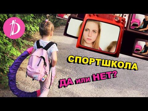 Попали в видео Мисс Николь / Спортшкола - да или нет? Важные гимнастические новости