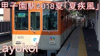 2018年夏 阪神甲子園駅メロディ 嵐「夏疾風(なつはやて)」