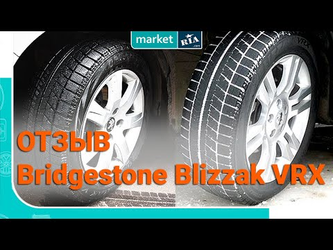 Отзыв Bridgestone Blizzak VRX (2019)   Лучшая зимняя шина