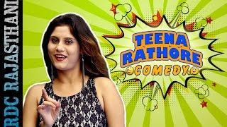 Rajasthani Comedy Video 2016 | Teena Rathore Comedy Show | Funny Jokes | Whatsapp Funny Video
