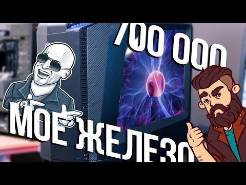 видео: Мое Железо за 700000 р | azazin kreet