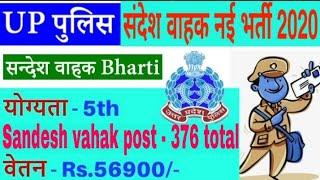 UP Police Sandesh Vahak Recruitment 2020/UP Sandesh Vahak New Bharti/up sandesh vahak exam date