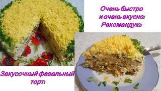 Закусочный вафельный торт!  Очень просто и очень вкусно!