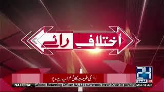 Political powerhouses to fight for NA-247 | Ikhtelaf E Raae  | 18 June 2018 | 24 News HD