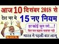 10 दिसंबर 2018 से भारत में ये नए नियम लागू होंगे - हर भारतीय जान ले PM Modi Govt News New Rules