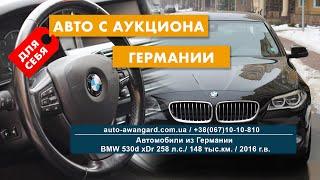 Авто с аукциона в Германии | Покупка для себя BMW 530d xDrive F10 2016 | Автомобили из Германии