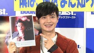 俳優の瀬戸康史が、アーティストブック「僕は、僕をまだ知らない」の発...