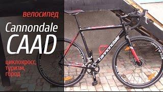 Обзор велосипеда Cannondale CAAD. Циклокросс, город, туризм.(Делаю обзор алюминиевого велосипеда Cannondale CAAD. Этот велосипед заточен для циклокросса. Хозяин заточил его..., 2016-03-11T15:00:04.000Z)