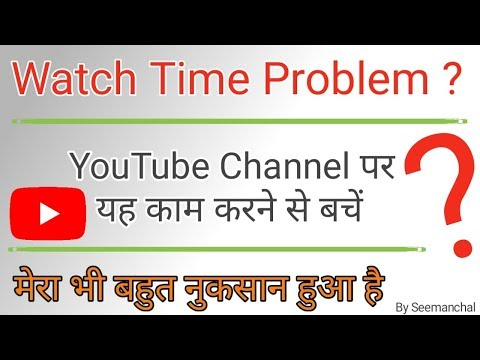 Decrease My Watch Time Hours After Deleted YouTube Videos   Don't Do It On YouTube