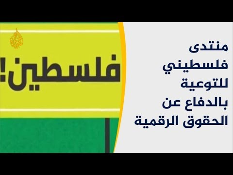 منتدى فلسطيني رقمي يبحث حقوق وحريات الناشطين وسبل حمايتها  - نشر قبل 57 دقيقة