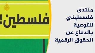 منتدى فلسطيني رقمي يبحث حقوق وحريات الناشطين وسبل حمايتها