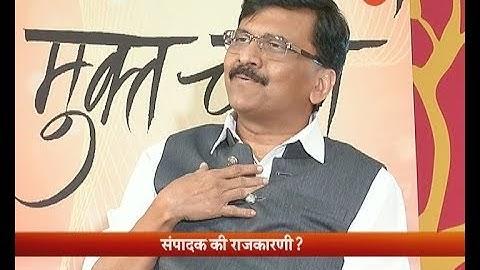 मुंबई | शिवसेना नेते संजय राऊत यांच्यासोबत मुक्तचर्चा