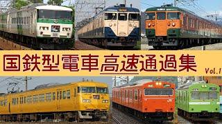 【今でも現役】唸る国鉄電車!通過動画集 MT54,55