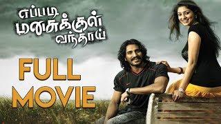 Eppadi Manasukkul Vanthai Tamil Full Movie | Vishva | Irfan | Tanvi Vyas