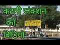 Katni Junction Railway Station, Katani Railway Full Video | Video-1 |