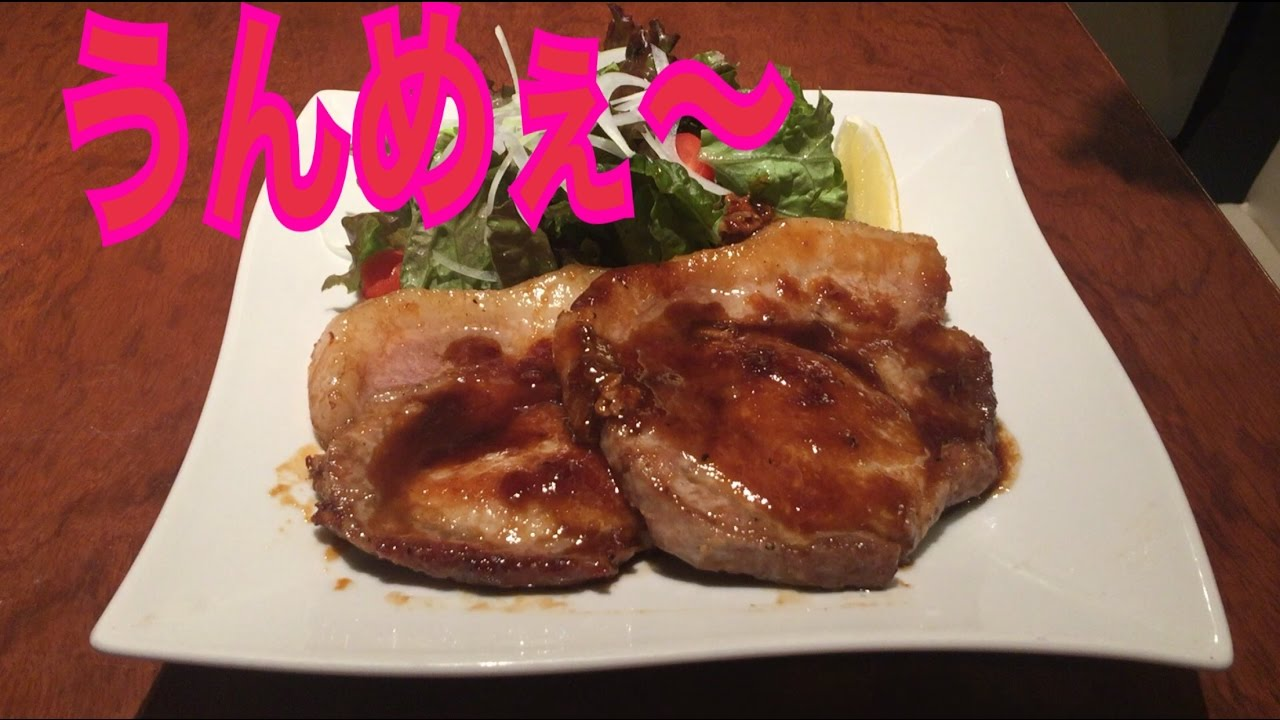 豚肉 ロース 料理
