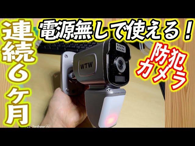 連続使用時間最大6ヶ月!電源不要の防犯カメラが凄すぎた!!【見張り番PRO】