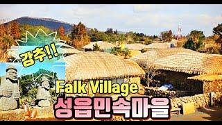 제주도 성읍민속마을 문화유산과 조화롭게 살아가는 성읍주…