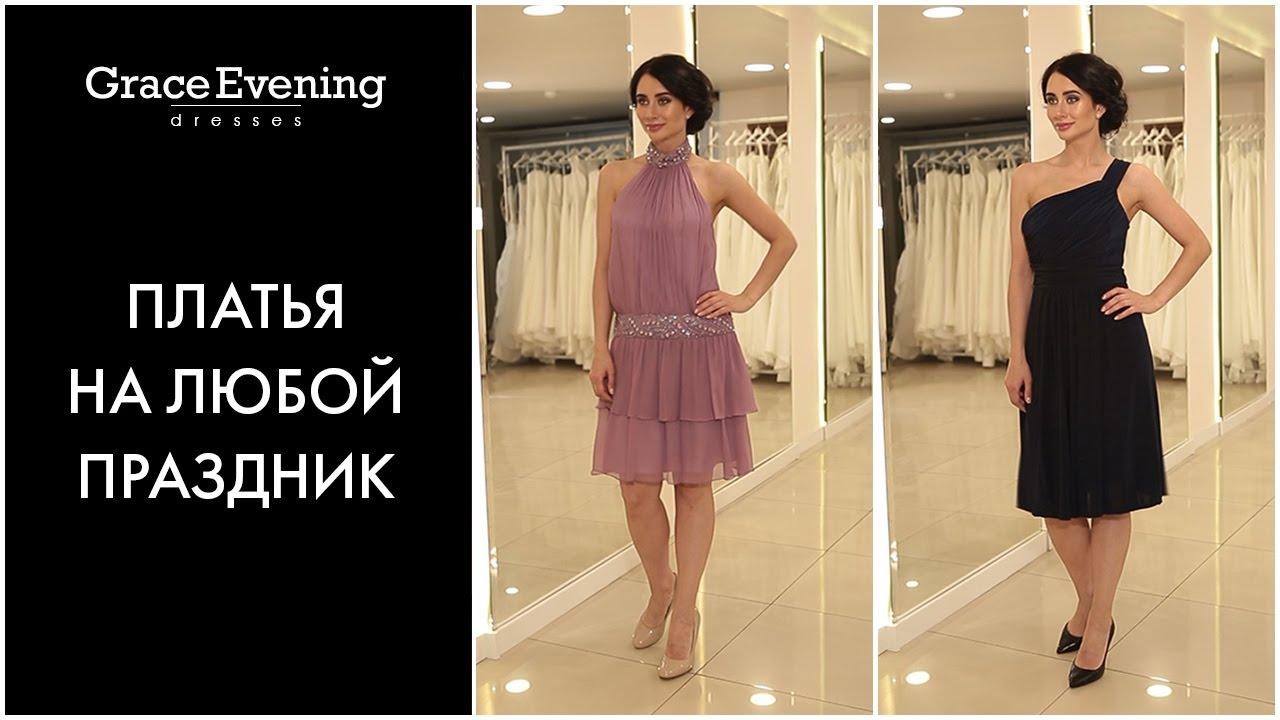 белое коктейльное платье купить в москве - YouTube