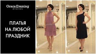 Модные коктейльные платья недорого | Купить коктейльное платье в Москве(, 2016-07-05T07:16:45.000Z)