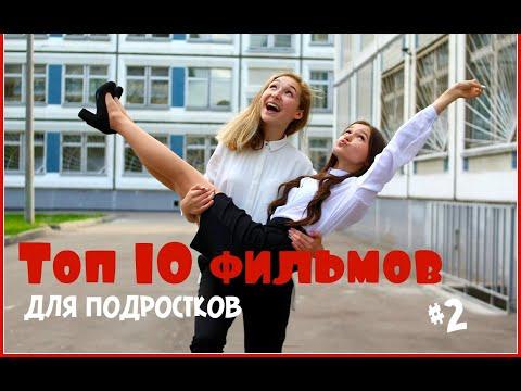 10 ЛУЧШИХ ФИЛЬМОВ ДЛЯ ПОДРОСТКОВ #2 🎬