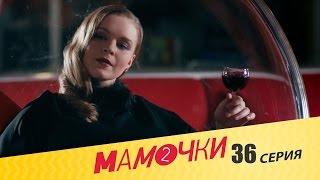 Мамочки - Серия 16 сезон 2 (36 серия) - комедийный сериал HD