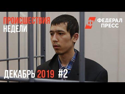 Происшествия в России и мире. Декабрь 2019 #2