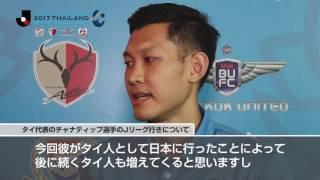 チャナナン・ポンブッパー(スパンブリーFC)「全力で臨み、2試合とも勝つように頑張りたい」【前日インタビュー:アジアチャレンジ】