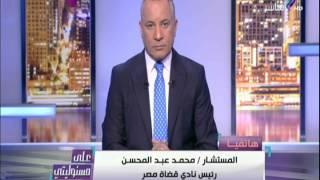 رئيس نادى قضاة مصر : مشروع قانون السلطة القضائية الجديد به عوار دستوري