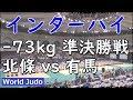インターハイ柔道 2019  73kg 準決勝戦 北條 vs 有馬 JUDO