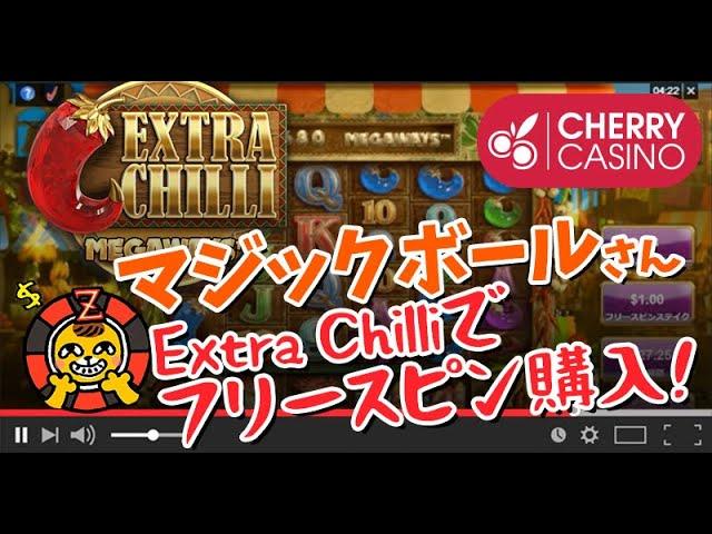 Extra Chilli(エクストラ・チリ)をフリースピン購入でプレイ@チェリーカジノ【マジックボールさんのオンラインカジノプレイ動画】