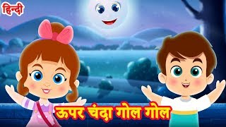 Upar chanda gol gol | ऊपर चंदा गोल गोल | Hindi Action Songs | Nursery Rhymes and Kids Songs