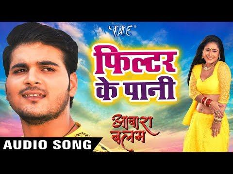 Filtar Ke Pani - फ़िल्टर के पानी - Aawara Balam - Arvind Akela Kallu - Priyanka Pandit - Hit Song