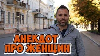 Самые смешные анекдоты про женщин Анекдот из Одессы