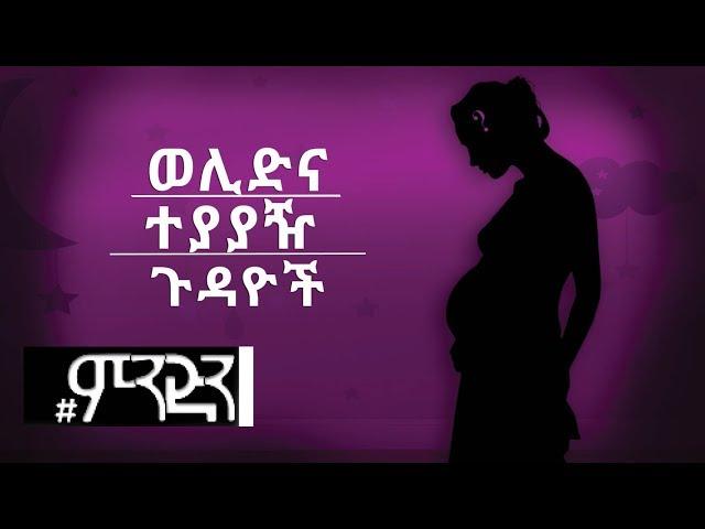Pregnancy : Get Informed on #mindin : Ethiopia (KanaTV)