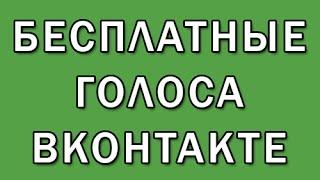 Бесплатные голоса вконтакте - специальные предложения(Для тех, кто не знает, что в контакте существуют специальные предложения с помощью которых можно получить..., 2015-01-25T21:04:13.000Z)