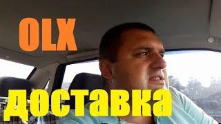 грёбаная OLX Доставка
