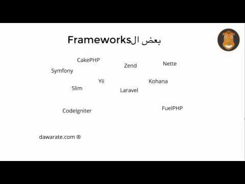 دورة 5 Laravel : الدرس 02 - Framework, Vagrant , composer ?