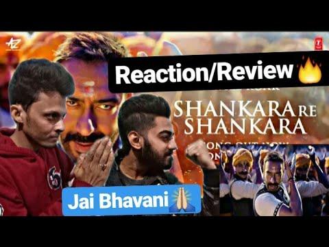 Shankara Re Shankara Song Reaction/Review   OUTSTANDING   Tanhaji   Ajay Devgan   2020 Mp3
