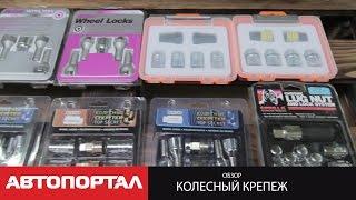 Секретные болты и гайки для колес: видеообзор секреток(В последнее время в Украине участились случаи воровства колес. Представители правоохранительных органов..., 2014-12-10T09:12:48.000Z)