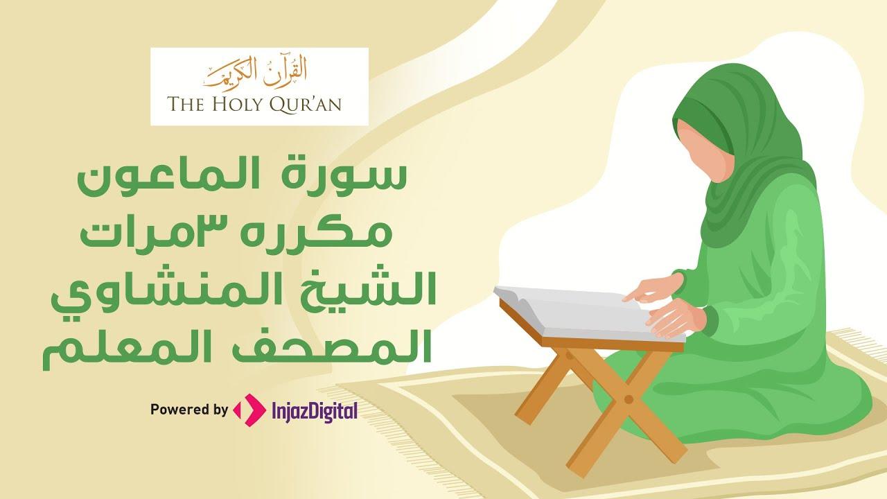 سورة الماعون مكررة للاطفال بصوت الشيخ المنشاوي المصحف المعلم Youtube