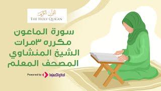 سورة الماعون مكررة للاطفال بصوت الشيخ المنشاوي المصحف المعلم