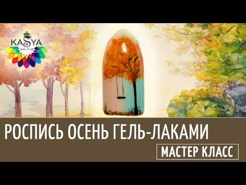 Осенниий дизайн ногтей Роспись гель лаком осень