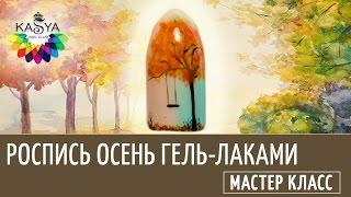 Осенниий дизайн ногтей Роспись гель лаком осень(Наступила прекрасная пора и клиенты просят нарисовать им что то особенное и настоящее например деревья..., 2016-09-05T16:09:23.000Z)