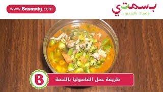 طريقة عملالفاصوليا باللحمة - Fasolia Beans Stew