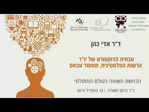Holocaust denial - Mahmud Abbas