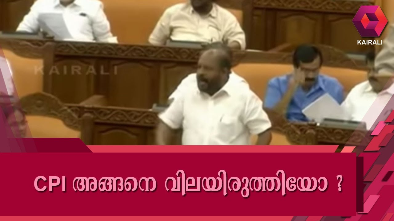CPI Denies Their Statement Against Pinarayi Vijayan In Munnar Issue