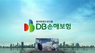 DB손해보험 TVCF