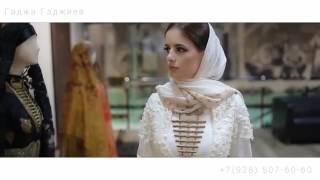 Видеоклип невесты от Гаджи Гаждиева