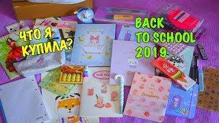 видео: BACK TO SCHOOL 2019 / КАНЦЕЛЯРИЯ
